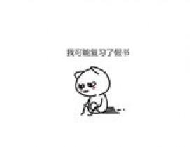 写错汉字的笑话