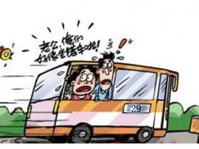 搞笑笑话 省钱坐公车
