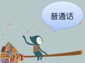 普通话练习