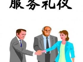 护士礼仪情景剧剧本 礼仪与服务