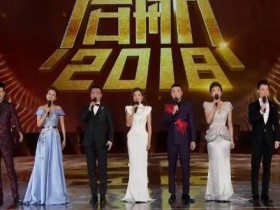 央视春节晚会主持词