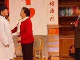 赵本山小品全集 赵本山的小品<<心病>>