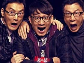 三人小品剧本三个男人一台戏