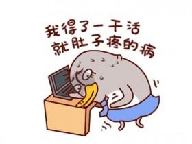 国庆节目剧本上班记