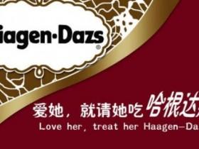 哈根达斯广告语