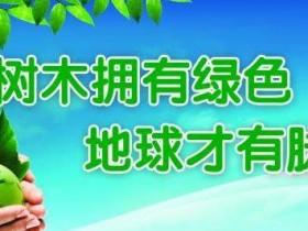 环保广告语