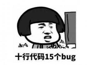程序员bug段子