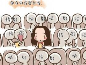七夕单身搞笑段子