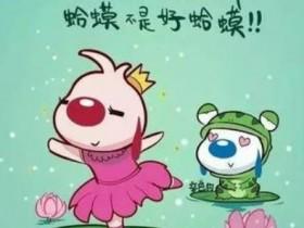 七夕节幽默搞笑的句子 情人节精辟逗比的句子