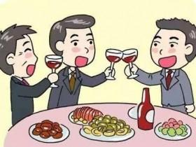 喝酒的幽默句子 饭桌上高情商敬酒词