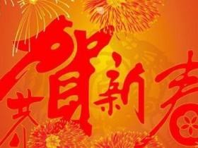 新年幽默短信祝福语 公司新年祝福语简短
