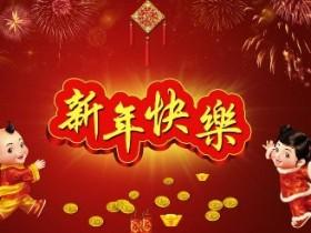 新年幽默短信祝福语 新年祝福语简短8字