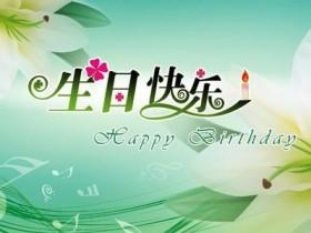 女神节祝福语幽默 祝女神生日快乐祝福语