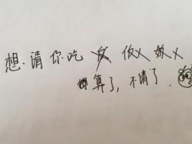 汉字笑话 汉字引发的笑话