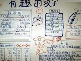 汉字笑话 汉字闹出来的笑话故事