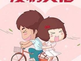 爱情是个冷笑话 甜蜜的爱情笑话