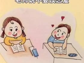 教师节笑话 教师节段子