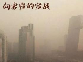 雾霾笑话 北京雾霾关于烟笑话段子