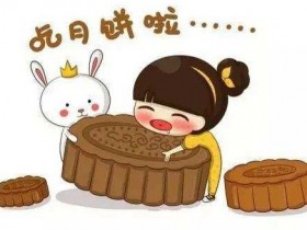 中秋笑话 中秋节的小笑话