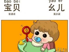 重庆方言笑话 有趣的重庆方言故事