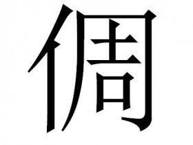 有趣的汉字笑话 搞笑的汉字