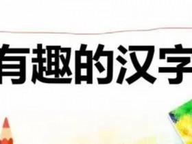 有趣的汉字笑话 有趣的汉字50个