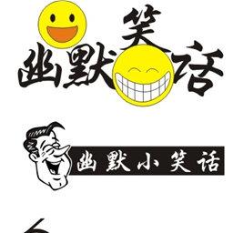 超级笑话之QQ控