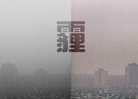 关于雾霾的段子