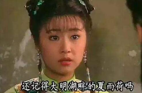 皇上你还记得大明湖畔的夏雨荷吗
