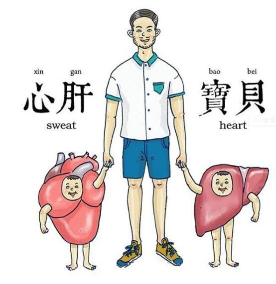 心肝长腿吗