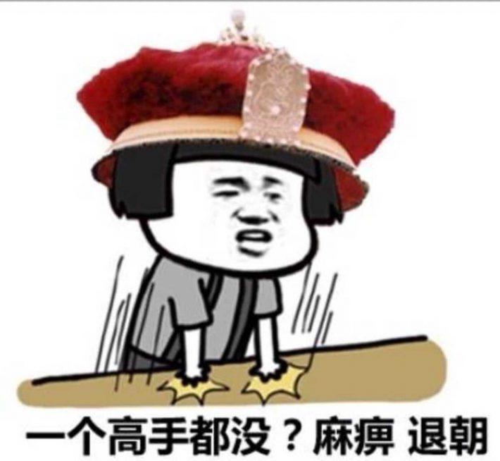 妓女罢工(打一历史用语)