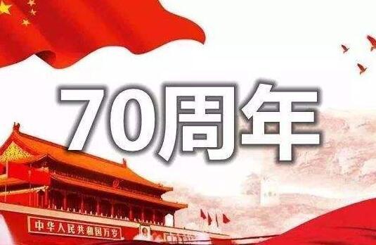 建国七十 建国70年
