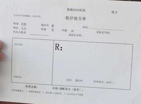 医院情景剧剧本范文 一张处方单