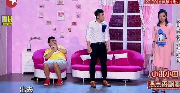 沈杨美芝 活宝兄弟《男朋友vs男闺蜜2》