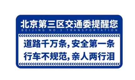 北京交通委提醒您