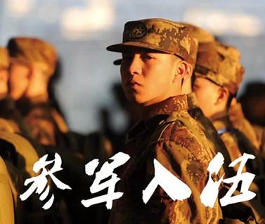 军营小品 建党90周年 辛亥革命100周年小品 征兵