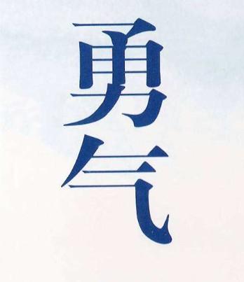 心理剧剧本勇气