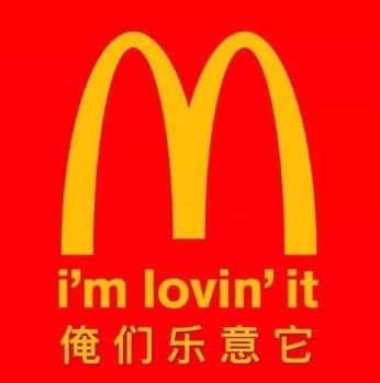 麦当劳广告语