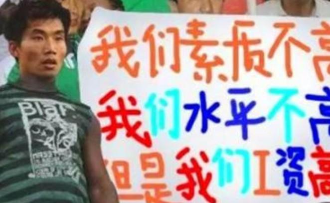 中国足球不射的段子