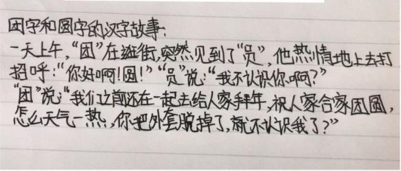 经典有趣的汉字小故事