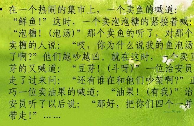 汉字谐音的歌词