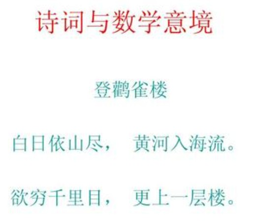 数学笑话 数学小诗七字
