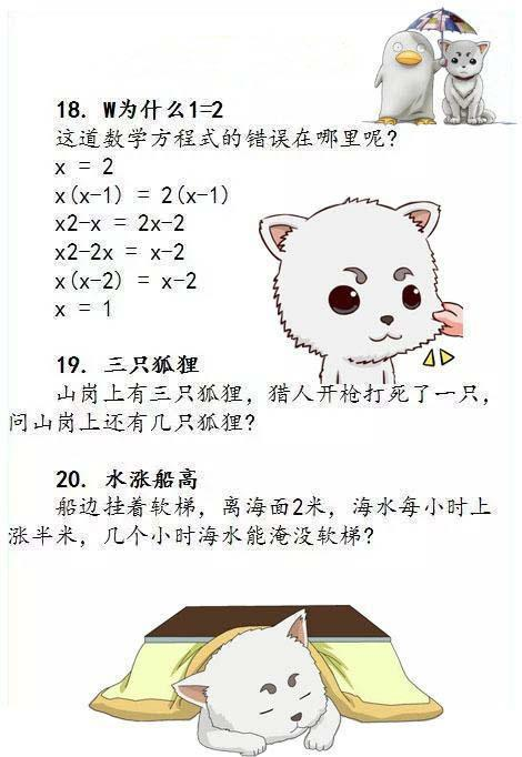 数学笑话 趣味数学20道
