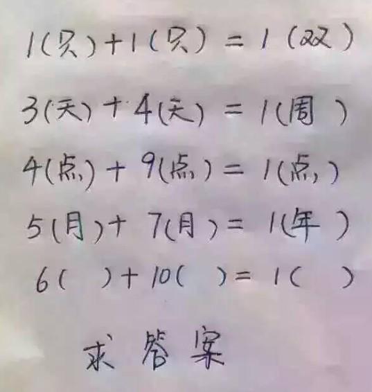 数学笑话 40道数学脑筋急转弯