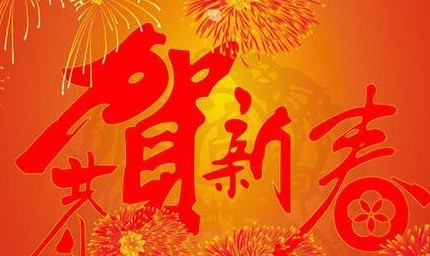 新年幽默祝福语大全 提前拜年祝福语调侃