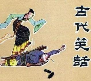 古代笑话 古代民间笑话300则