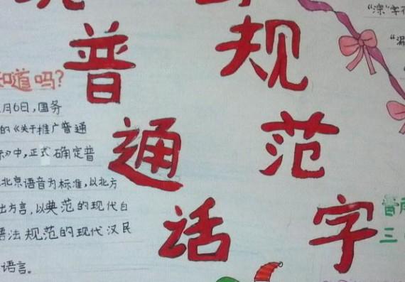 普通话笑话 普通话闹笑话的故事