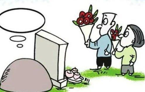 清明节笑话 关于扫墓的笑话