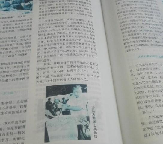 意林笑话 杂志上的笑话