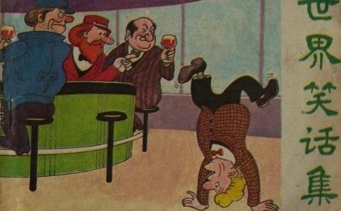 世界上最好笑的笑话 世界三大笑话